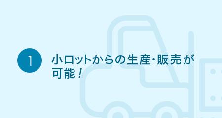 ①「カレンダー」設備でシート化する為、加工費用を抑えて小ロットからの生産・販売が可能!